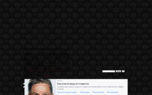 Скриншот сайта Бал вампиров