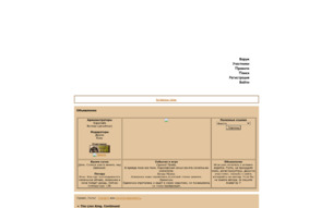 Скриншот сайта The Lion King. Continued