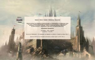 "Скриншот сайта Чат игра ""Двор чудес"""
