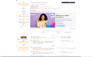 Скриншот сайта Гильдия игроков форумных ролевых