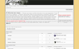 Скриншот сайта Мир диких скитаний