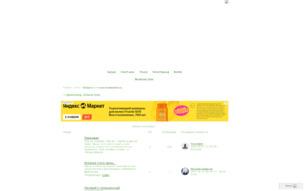 Скриншот сайта Дримланд. Новый мир