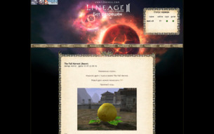 Скриншот сайта L2 Dewell x10 Freya