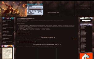 Скриншот сайта Фан сайт ККИ Берсерк
