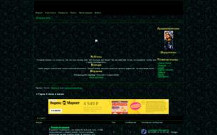 Скриншот сайта Герои меча и магии 3