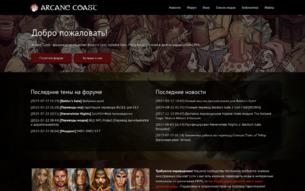 Скриншот сайта Arcane Coast