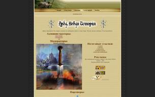 Скриншот сайта Арда. Новая история