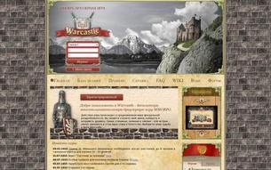 Скриншот сайта Warcastle - браузерная игра о средневековье