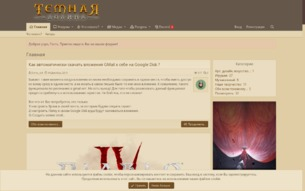 Скриншот сайта Темная долина