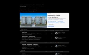 Скриншот сайта Тайны вселенной. Звездные хроники