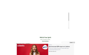Скриншот сайта Wild & free spirit