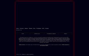 Скриншот сайта Город Грехов