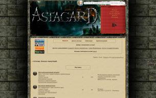 Астагард: затишье перед бурей