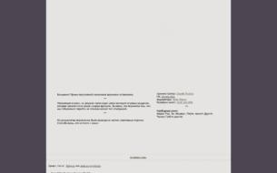 Скриншот сайта Kuroshitsuji: monochrome world