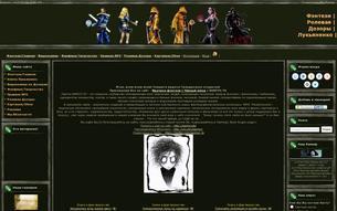 "Скриншот сайта Ролевая игра по ""Дозорам"" С. Лукьяненко"