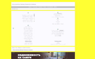 Скриншот сайта Коты воители. Жизнь в лесу