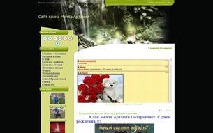 "Скриншот сайта Сайт клана ""Мечта Артании"" Троецарствие"