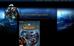 Скриншот сайта WoW-Angarsk server