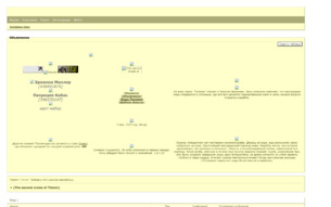 Скриншот сайта Titanic. The second cruise
