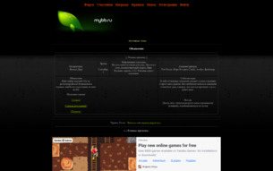 Скриншот сайта Темные времена