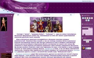 Скриншот сайта Ваш виртуальный мир