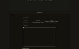Скриншот сайта Чужая Сказка