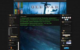 Скриншот сайта Old War