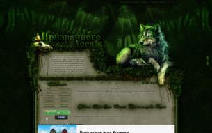 Скриншот сайта Волки Призрачного леса