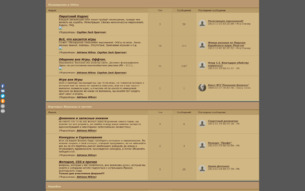 Скриншот сайта Пираты Карибского Моря. В путь - за Святой Граалью!