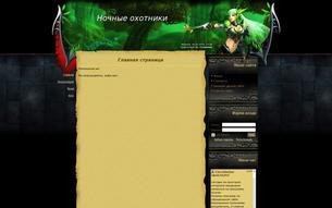 Скриншот сайта Ночные охотники