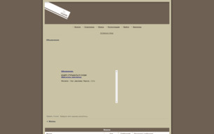 Скриншот сайта Жизнь яойщиков