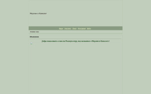 Скриншот сайта Мэрлин и Камелот