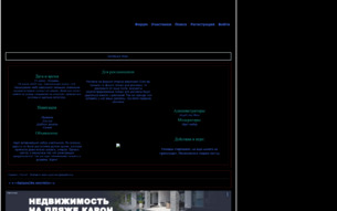 Скриншот сайта Opposite world