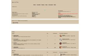 Скриншот сайта Другой мир