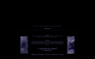 Скриншот сайта Волчья Догма