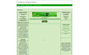Скриншот сайта Коты-Воители. Загадочные облака.