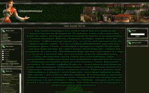 Скриншот сайта Средиземноморье