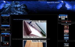 Скриншот сайта WoW-Elite x40