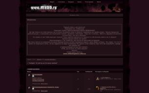 """Скриншот сайта Ролевая игра по вампирской саге """"Сумерки"""" (Twilight)"""