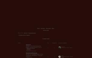 Скриншот сайта Наруто ролевая игра