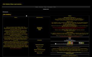Скриншот сайта Oni-Gokko. Игра в догонялки...