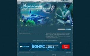 Скриншот сайта Атлантис - школа высшей магии