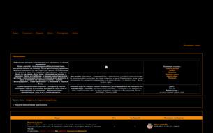 Скриншот сайта Наруто - изменчивая реальность