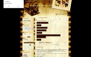 Скриншот сайта Сверхъестественное