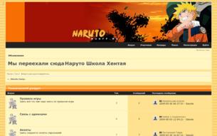 Скриншот сайта Naruto Camp