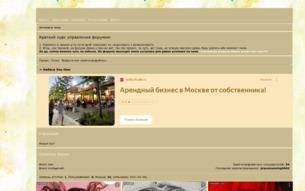 Скриншот сайта Небеса Эль-Онн