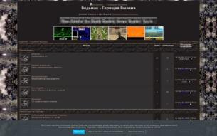 Скриншот сайта Ведьмак - Горящая Вызима