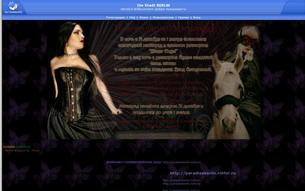 Скриншот сайта Свободная ролевая Берлин