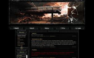 Скриншот сайта Апокалипсис: новая жизнь