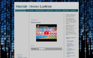 Скриншот сайта Нестой